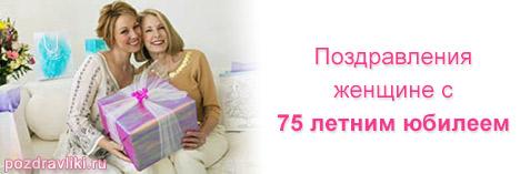 Изображение - Поздравления на 75 лет женщине красивые pozdravlenija-jenchine-s-75-letnim-jubileem