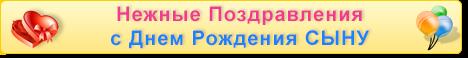 Изображение - Поздравления мужчине с днем рождения сына pozdravlenija-sinu