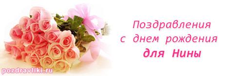 Изображение - Поздравление нину с днем рождения pozdravlenija-s-dnem-rojdenija-nine