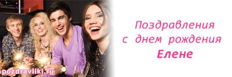 Изображение - Поздравление в стихах елене с днем рождения pozdravlenija-s-dnem-rojdenija-elene