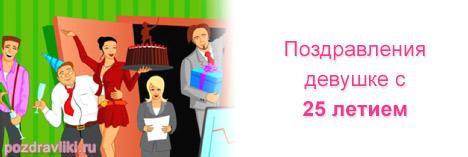 Изображение - Поздравления с днем рождения 25 лет женщине pozdravlenija-devushke-s-25-let-den-rogdenija