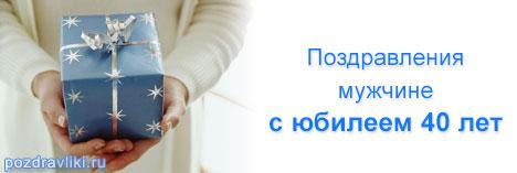 Изображение - Поздравление мужчину с юбилеем 40 лет pozdravlenija-s-40-letnim-jubileem-muzhchine