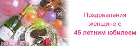 Изображение - Поздравление к 45 летию pozdravlenija-jenchine-s-45-letnim-jubileem