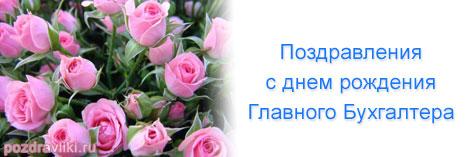 Поздравление с днем рождения главбуху женщине прикольные