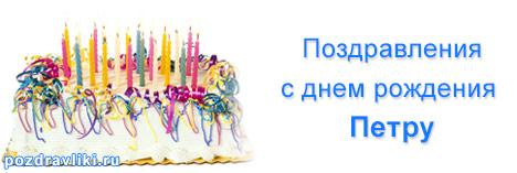 Поздравление с днем рождением петра