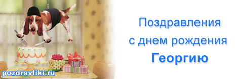 Открытки с именем георгий с днем рождения