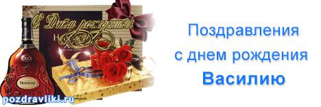 Поздравление с днем рождения с именем василий