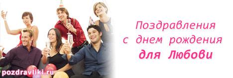 Изображение - Поздравление с днем имени любовь pozdravlenija-s-dnem-rojdenija-dlja-lubivi
