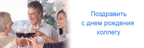 Изображение - Поздравление с днем рождения душевное коллеге pozdravit-s-dnem-rozhdenija-kollegu