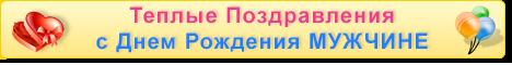 Изображение - Поздравления мужчине с днем рождения от друзей pozdravlenija-muzhchine