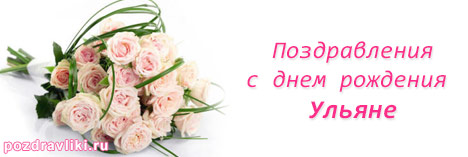 Поздравления днем рождения ульяне