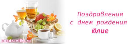 Стих с днем рождения Юле - Поздравок 48