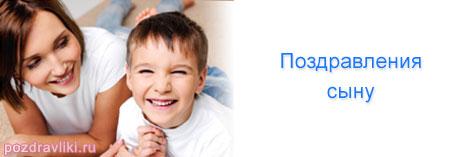 Изображение - Поздравления мужчине с днем рождения сына pozdravleniya-sinu
