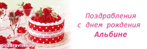 Изображение - Поздравление для альбины с днем рождения pozdravlenija-s-dnem-rojdenija-albine