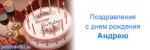Поздравления с днем рождения Андрея