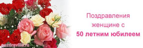 Изображение - Красивое поздравление женщине с 50 летием в стихах pozdravlenija-jenchine-s-50-letnim-jubileem