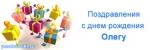 Интересные поздравления Олегу с днем рождения в стихах