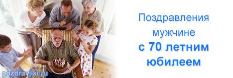 Изображение - Поздравление мужчины с юбилеем 70 лет pozdravlenija-s-70-letnim-jubileem-muzhchine
