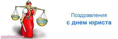 Изображение - Поздравление с днем юриста pozdravlenija-s-dnem-jurista
