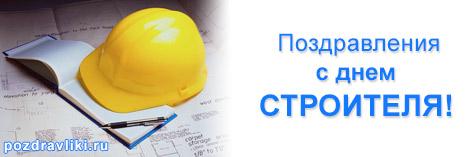 Изображение - Поздравления с днем строителей pozdravlenija-s-dnem-stroitelja