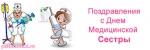 Поздравления с днем медсестры - пожелания и розыгрыши