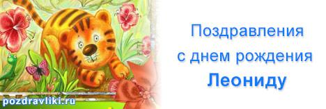 Поздравление день рождения мальчику леониду