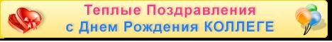 Изображение - Поздравление с днем рождения душевное коллеге pozdravlenija-kollege
