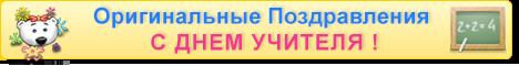 Изображение - Поздравление с днем учителя племянницу pozdrvalenija-s-dnem-uchitelja