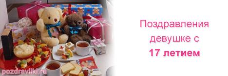 Изображение - Поздравление дочери с 17 летием pozdravlenija-devushke-s-17-letiem-den-rogdenija