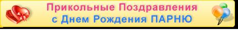 Изображение - Поздравление молодому мужчине с днем рождения прикольные pozdravlenija-prikolnie-parnju