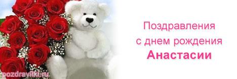 Изображение - Настю с днем рождения поздравления pozdravlenija-s-dnem-rogdenija-anastasii