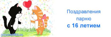 Изображение - Поздравление для мамы с 16 летием сына pozdravlenija-s-16-letiem-parnju-den-rogdenija