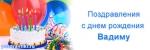 Поздравления на день рождения Вадима