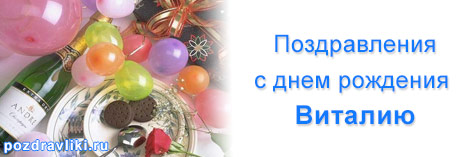 Открытки с днем рождения виталий прикольные и красивые, картинки надписью ксюша