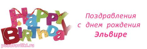 Эльвира поздравления с днем рождения