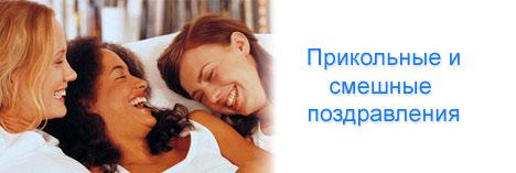 Изображение - С днем рождения поздравление ржачные prikolnie-i-sneshnie-pozdravlenia
