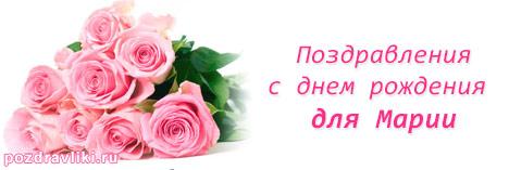 Поздравления с днем рождения женщине мария 60