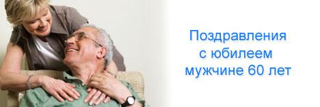 Изображение - Поздравление мужчины с юбилеем 60 лет pozdravleniya-muzhchine-yubileem-60-let