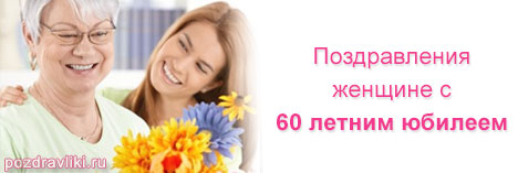 Изображение - 60 поздравление женщине pozdravlenija-jenchine-s-60-letnim-jubileem