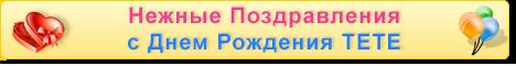 Изображение - Поздравление в стихах с днем рождения тете pozdravlenija-tete