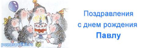 Изображение - Павел с днем рождения поздравления pozdravlenie-s-dnem-rojdeniya-pavlu