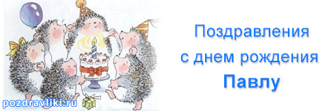 Стишки с поздравлениями с именами ко дню защитника отечества