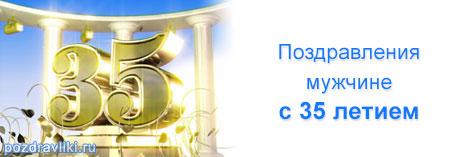Изображение - Поздравление мужчине с 35 летием pozdravlenija-s-35-letnim-jubileem-muzhchine