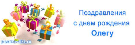 Розыгрыш поздравление с днем рождения