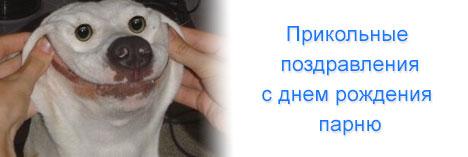 Изображение - Поздравление молодому мужчине с днем рождения прикольные prikilnie-pozdravlenija-parnju