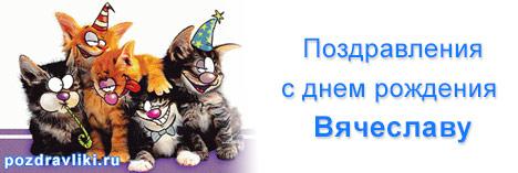 Открытки, картинка с днем рождения вячеславу