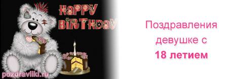 Изображение - Поздравления с 18 летием девушке в стихах pozdravlenija-devushke-s-18-letiem-den-rogdenija