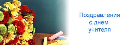 Изображение - Поздравление с днем учителя племянницу pozdravleniya-s-dnem-uchitelja