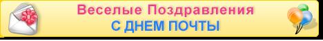 Изображение - День почты поздравления pozdrvalenija-s-dnem-pochti