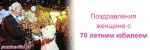 Поздравление женщине 70 лет - стихи к юбилейному торжеству